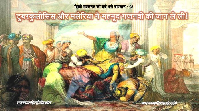 जानिए किन बीमारियों ने महमूद गजनवी की जान ले ली?